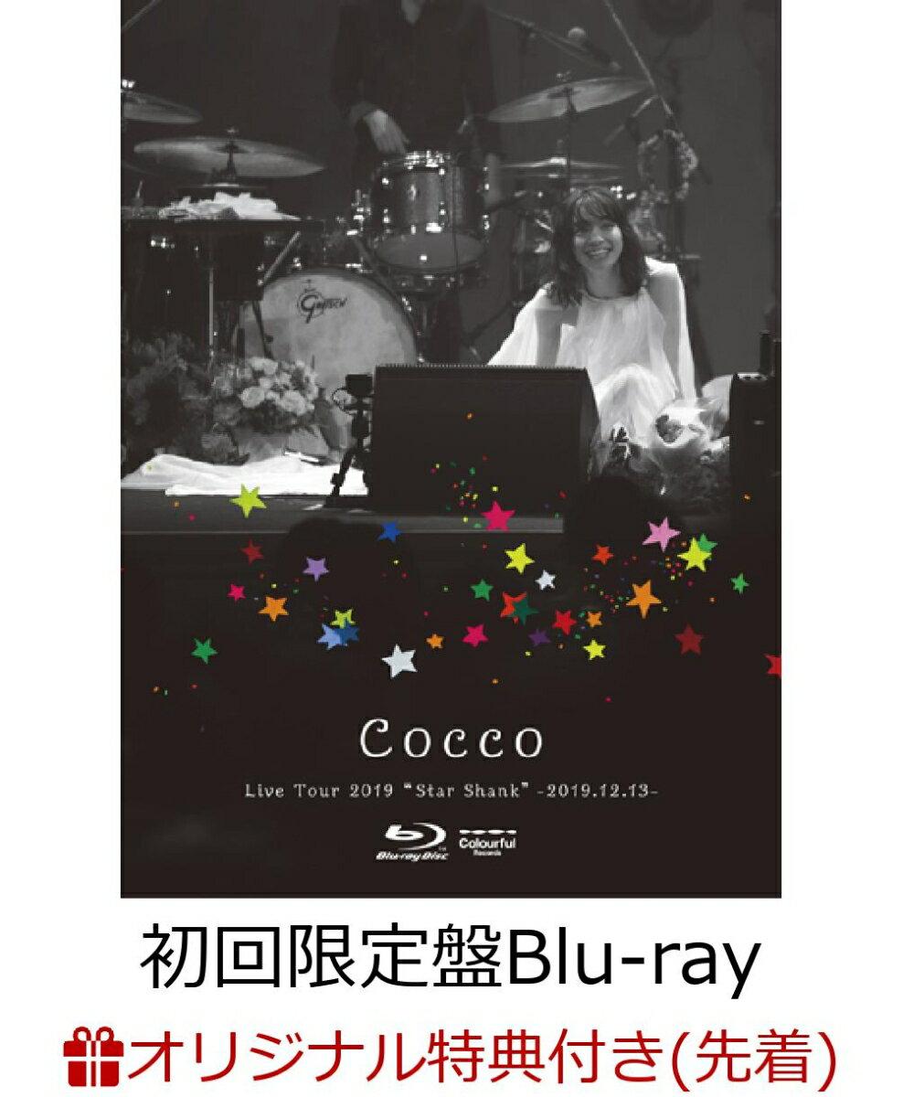 """【楽天ブックス限定先着特典】Cocco Live Tour 2019 """"Star Shank"""" -2019.12.13- (初回限定盤)(チケットホルダー)【Blu-ray】"""