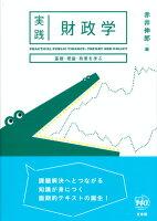 実践 財政学