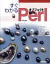 すぐわかるオブジェクト指向Perl [ 深沢千尋 ]