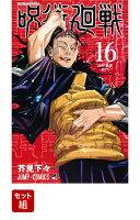 呪術廻戦 0-16巻セット