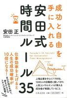 【バーゲン本】成功と自由を手に入れる安田式時間ルール35