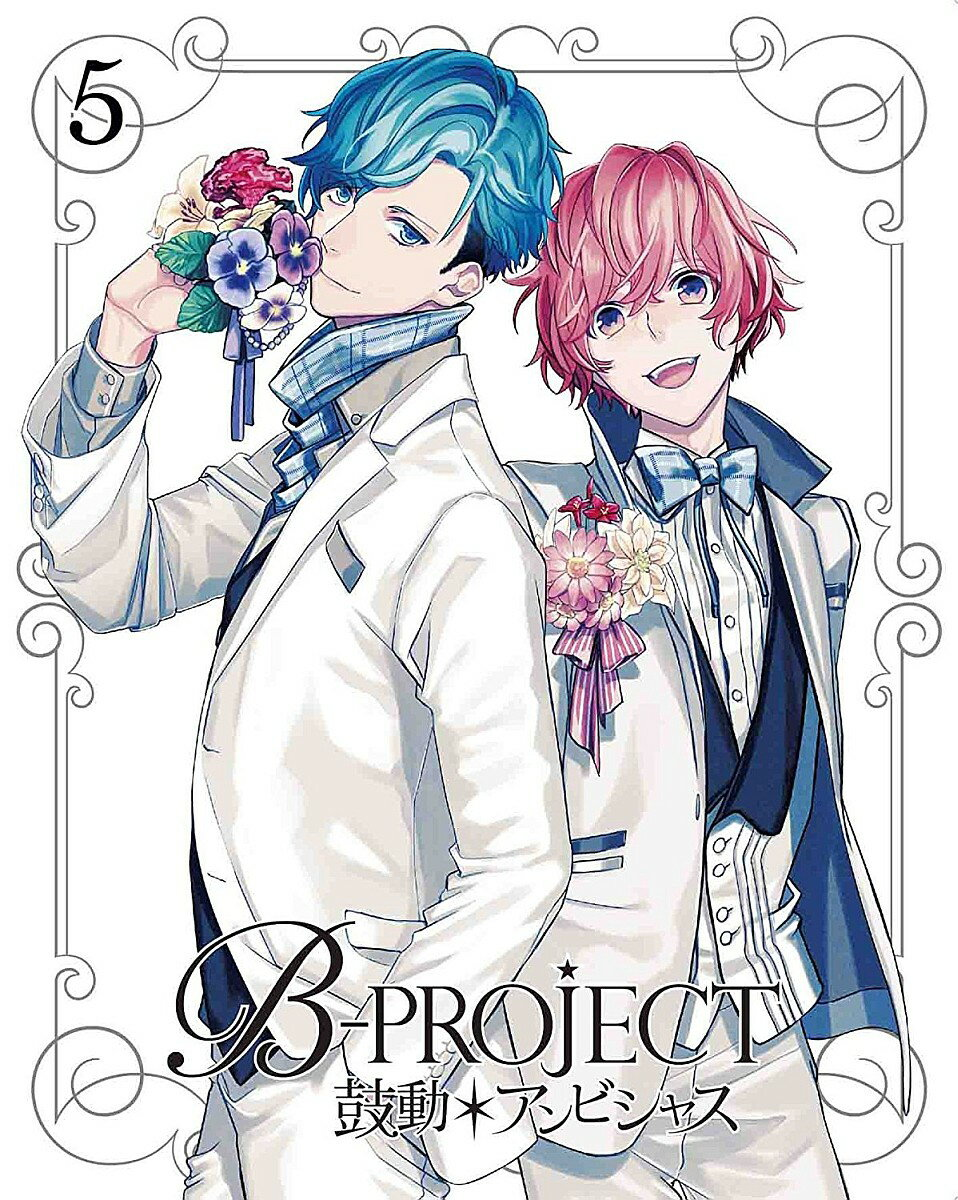 B-PROJECT 鼓動*アンビシャス 5【Blu-ray】画像