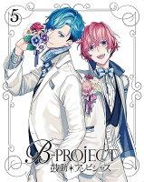 B-PROJECT 鼓動*アンビシャス 5【Blu-ray】