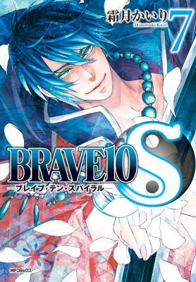 BRAVE 10 S(7)画像