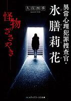 異常心理犯罪捜査官・氷膳莉花 怪物のささやき 1 (メディアワークス文庫)
