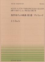 無伴奏チェロ組曲第1番プレリュード