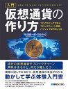 入門 仮想通貨の作り方 - プログラミングで学ぶブロックチェーン技術・ハッシュ・P2Pのしくみ [ 松浦健一郎 ]