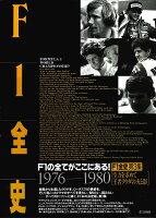 【謝恩価格本】F1全史(第3集)