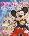 【楽天ブックスならいつでも送料無料】東京ディズニーランドパーフェクトガイドブック(2014) ...