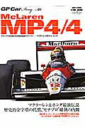 【送料無料】GP CAR STORY Vol.1