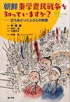 朝鮮東学農民戦争を知っていますか? 立ちあがった人びとの物語 (教科書に書かれなかった戦争) [ 宋基淑 ]