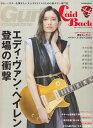 ギター・マガジン・レイドバック(vol.3) ゆる~くギターを弾きたい大人ギタリストのための新ギ エディ・ヴァン・ヘイレンの登場の衝撃 (Rittor Music Mook)