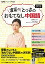 【バーゲン本】壇蜜のとっさのおもてなし中国語 (NHKテレビ