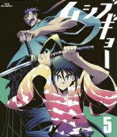 ムシブギョー 5 【初回版】【Blu-ray】