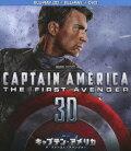 キャプテン・アメリカ ザ・ファースト・アベンジャー 3Dスーパーセット【Blu-ray】