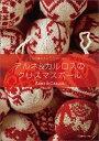 アルネ&カルロスのクリスマスボール 1つの編み方と55のパターン [ アルネ・ネルヨデット ]