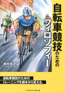 【送料無料】自転車競技のためのフィロソフィー [ 柿木克之 ]
