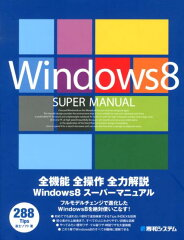 【送料無料】Windows8スーパーマニュアル [ 富士ソフト株式会社 ]