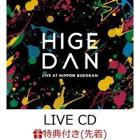 【先着特典】Official髭男dism one-man tour 2019@日本武道館(LIVE CD) (A4クリアファイル other ver.付き)