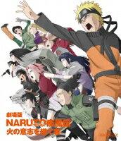 劇場版 NARUTO-ナルトー 疾風伝 火の意志を継ぐ者【Blu-ray】