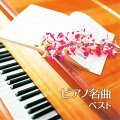 BEST SELECT LIBRARY 決定版::ピアノ名曲 ベスト