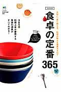 【送料無料】食卓の定番365