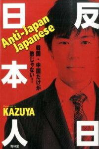 【楽天ブックスならいつでも送料無料】反日日本人 [ KAZUYA ]