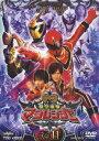 スーパー戦隊シリーズ::魔法戦隊マジレンジャー Vol.11 [ 橋本淳 ]