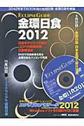 【送料無料】ECLIPSE GUIDE 金環日食2012 2042年までの30年間の皆既日食 金環日食を網羅