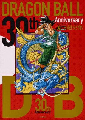 コミック, その他 30th Anniversary SUPER HISTORY BOOK