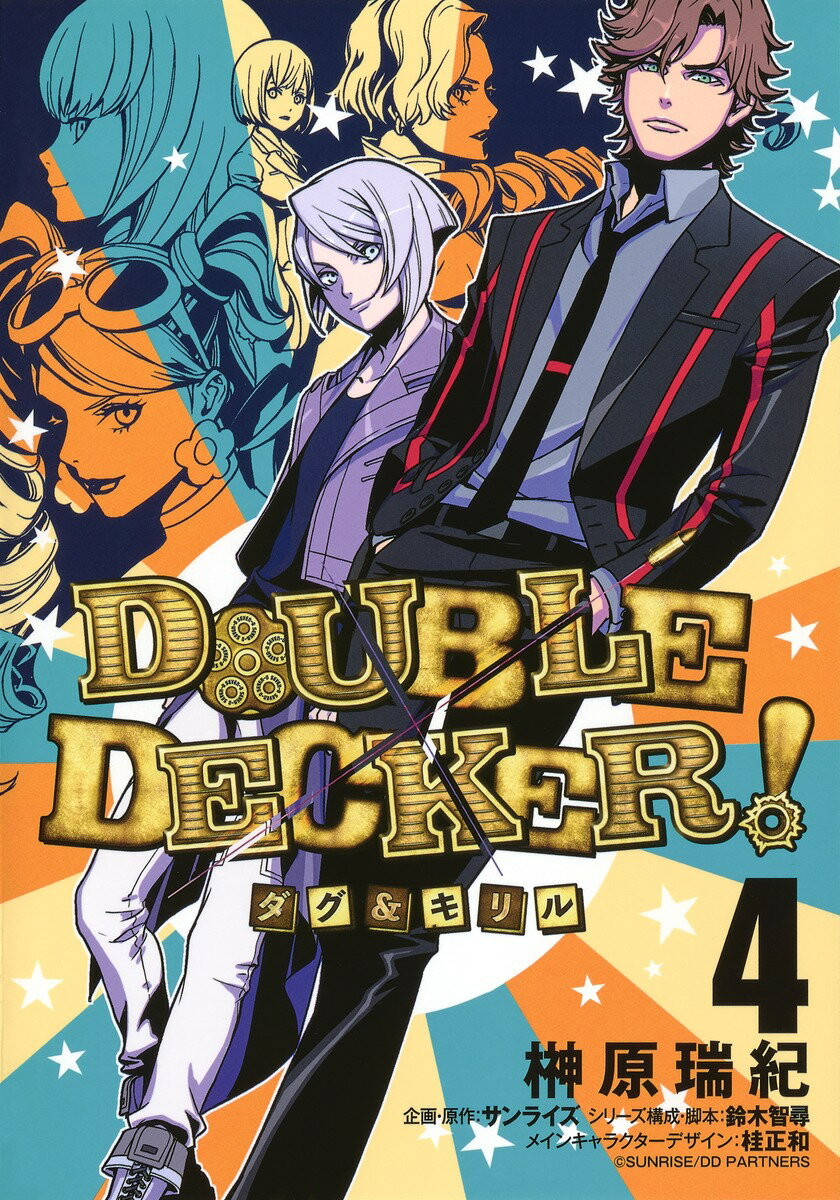 DOUBLE DECKER! ダグ&キリル 4 (ヤングジャンプコミックス) [ 榊原 瑞紀 ]画像