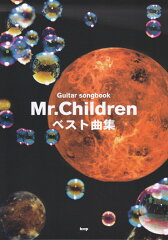 【送料無料】Mr.Childrenベスト曲集