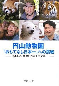 【送料無料】円山動物園「おもてなし日本一」への挑戦