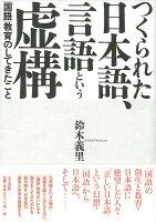 【バーゲン本】つくられた日本語、言語という虚構