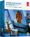 【送料無料】Adobe Photoshop Elements 9 日本語版 Windows/Macintosh版