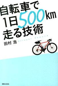 【楽天ブックスならいつでも送料無料】自転車で1日500km走る技術 [ 田村浩 ]