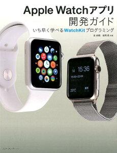 【楽天ブックスならいつでも送料無料】Apple Watchアプリ開発ガイド [ 泉直樹 ]