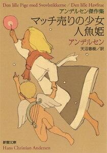 絵本『マッチ売りの少女』の表紙画像