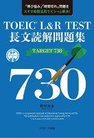 TOEIC® L&R TEST長文読解問題集TARGET730