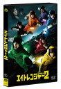 【楽天ブックスならいつでも送料無料】エイトレンジャー2 DVD 【通常版】 [ 渋谷すばる ]