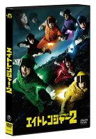 エイトレンジャー2 DVD 【通常版】