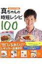 真ちゃんの時短レシピ100 [ 寺田真二郎 ]