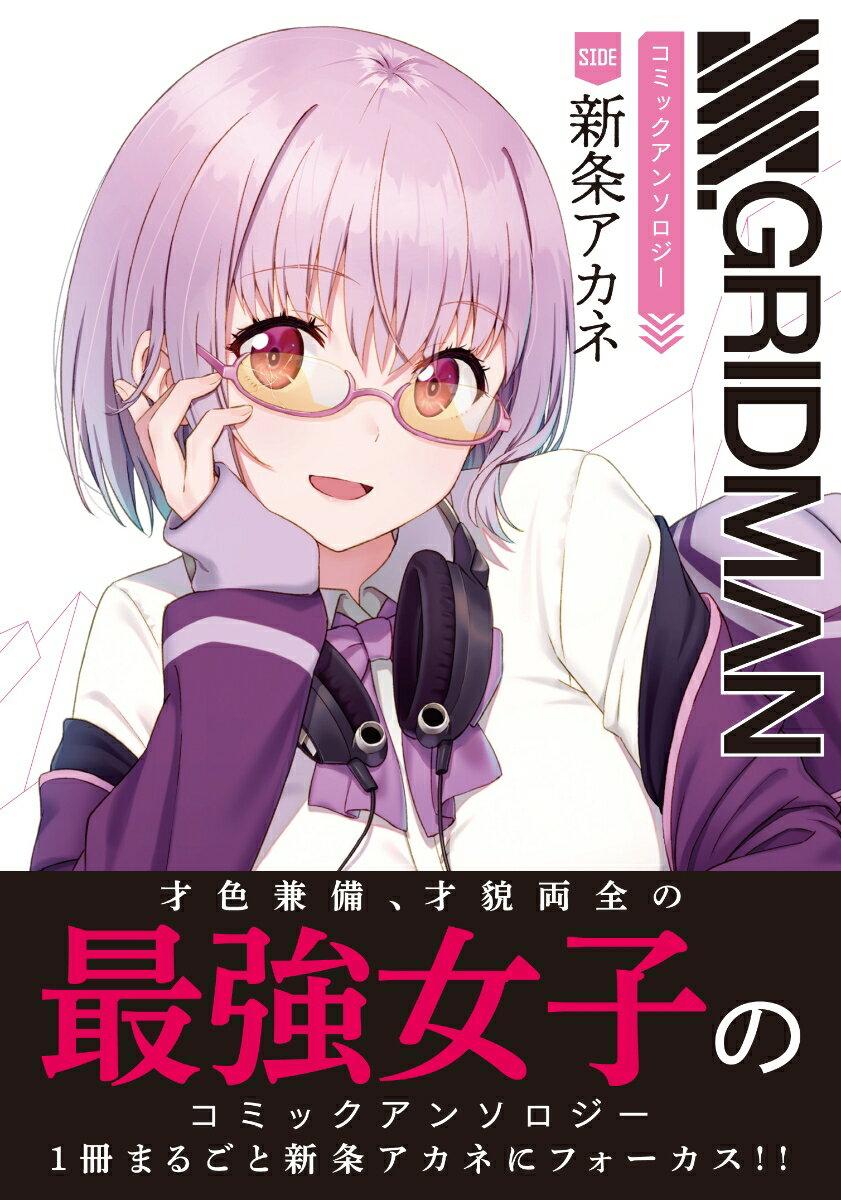 コミック, 青年 SSSS.GRIDMAN SIDE NEXT