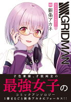 SSSS.GRIDMAN コミックアンソロジー SIDE:新条アカネ