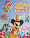 東京ディズニーリゾートハピネスガイドブック