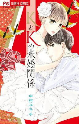 KとKの未婚関係  著:中村ユキチ