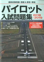 パイロット入試問題集(2018-2019)