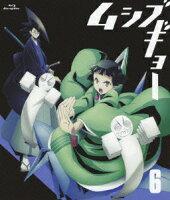 ムシブギョー 6 【初回版】【Blu-ray】