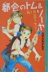 都会のトム&ソーヤ(2) 乱! run!ラン! (YA!ENTERTAINMENT) [ はやみねかおる ]