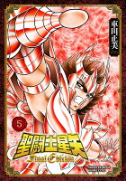 聖闘士星矢 Final Edition 5
